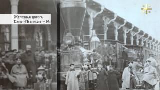 Великая держава: Железная дорога Санкт-Петербург – Москва