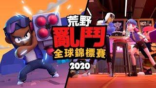 荒野亂鬥:2020全球錦標賽預告影片