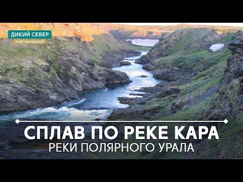Сплав по рекам Кара и Нярма Яха. Полярный Урал. Северный Ледовитый океан.