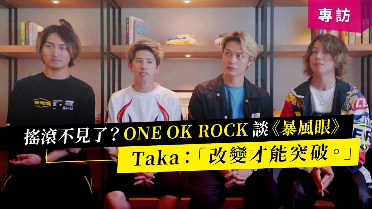 【專訪】搖滾不見了?ONE OK ROCK 談《暴風眼》 Taka:「改變才能突破」