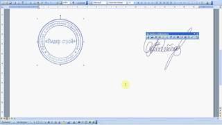 вставка печати и подписи в документ Word 2003(вставляем скан копии печати и подписи в Word 2003, пользуясь только инструментами самого редактора Word!, 2016-06-03T18:39:00.000Z)