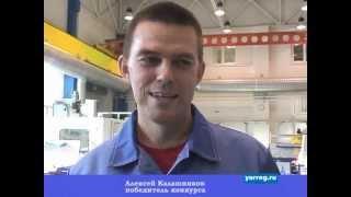 Конкурс профмастерства операторов станков с ЧПУ