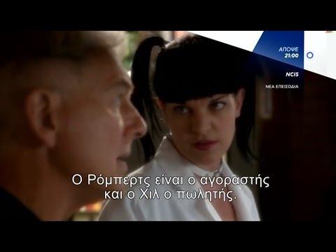 NCIS - trailer 3ου επεισοδίου (10ου κύκλου)