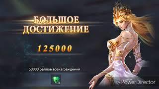 Goddess: Primal Chaos Автомат богинь 200+ фишек, 125000 опыта!!!