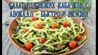Салат из свежих кабачков и авокадо быстро и вкусно! Рубрика: Мастер Живой Кухни.