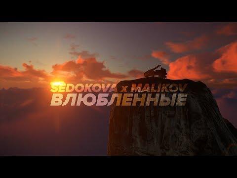 Смотреть клип Дмитрий Маликов & Анна Седокова - Влюбленные