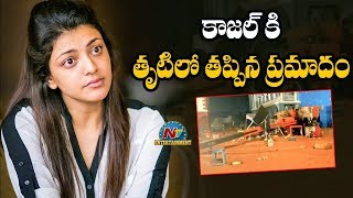 Kajal Aggarwal Had A Narrow Escape From Indian 2 Set Accident | Box Office | NTV ENT