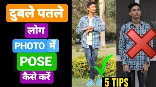Best Photography Pose for Skinny Boys | 5 TIPS | How to Pose 2018 | Step by Step in Hindi