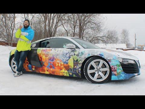Ехай на Audi R8