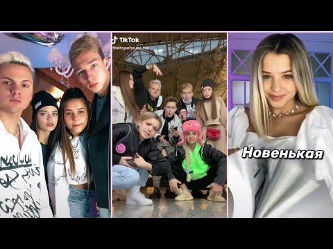 @hypehouserus из Tik tok - Hype house в Tik Tok ~ подборка видео из Tik Tok C Hype House Rus