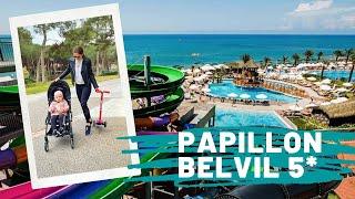 Papillon Belvil - ЛУЧШИЙ обзор отеля для отдыха с детьми. Март 2021