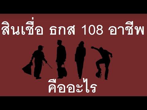 สินเชื่อ ธกส 108 อาชีพ