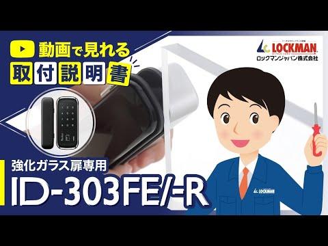 ID303FE-R (Japan Glass Door Digital Door Lock)