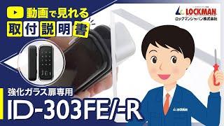 ID-303FE 일본 유리문용 디지털도어록 설치방법 사…