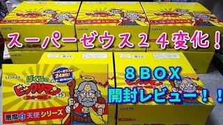 2019年3月19日発売。 開封ブログ→https://torecaganpura.com/bikkuri-man/our-surprise-risen-super-zeus-hen-1-carton-opened/ チャンネル登録よろしくお願いしま.