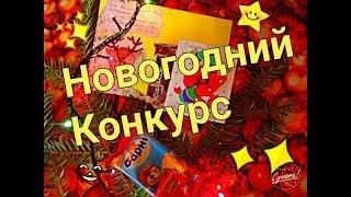 Мини конкурс На Новый Год!5 мест!✌❤🎄🎁🎈🎉✨🎆