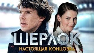 Альтернативная концовка Шерлока. Русский дубляж. IKOTIKA
