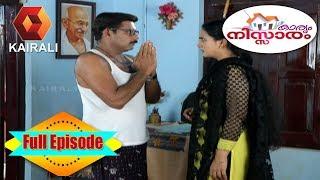 Karyam Nissaram 24/05/16 Family Comedy Serial