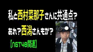 西村菜那子さん関連、NGT48関連の話は2:59くらいから開始しています。 なんというか、NGT48というだけで西村菜那子さんや小熊倫実さんまで叩こう...