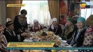 Казахстанцы соблюдают древние традиции Наурыза