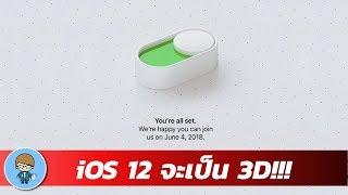ios 12 iphone 6