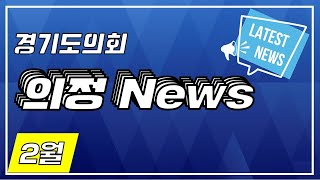 2021 의정뉴스(2월)