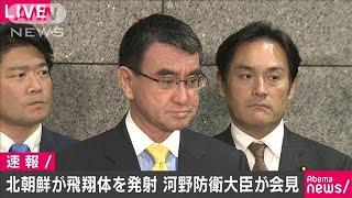 北朝鮮が飛翔体発射 河野大臣「直ちに抗議」(19/11/28)