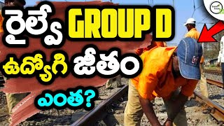 RRB GROUP D SALARY DETAILS IN TELUGU RRB GROUP D SALARY TELUGU RAILWAY GROUP D SALARY IN TELUGU 2020