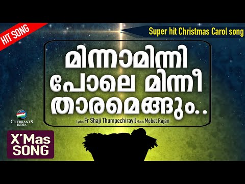 Minnaminni Pole (Lyrical) | Fr Shaji Thumpechirayil | Mobet Rajan | Super Hit CHRISTMAS Song