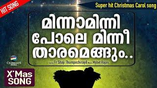 Minnaminni Pole (Lyrical) | Fr Shaji Thumpechirayil | Mobet Rajan | Super Hit CHRISTMAS Song