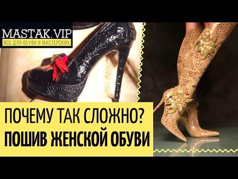 👞 Будни обувщика 👠 Женская обувь, почему ее так сложно шить?