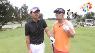 [골프좀잘치자]16회- 티잉그라운드에서의 유용한 팁 - 골프클럽H
