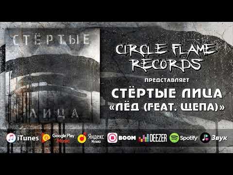 Стёртые Лица – Лёд (feat. Щепа)