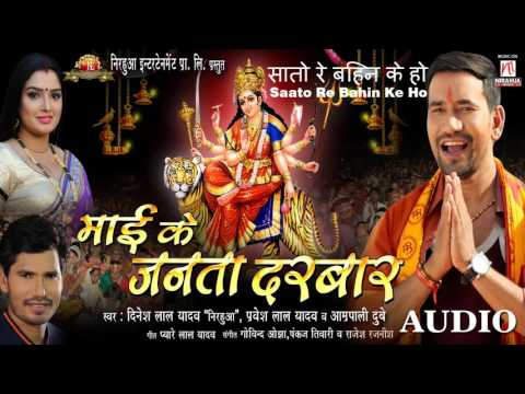 Saato Re Bahin Ke Ho | Devi Geet | Dinesh Lal Yadav