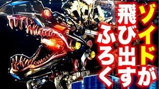 【ゾイド】コロコロ付録『ジェノスピノ 3Dアートボックス』を復元!!