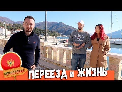 Как живут русские в черногории отзывы