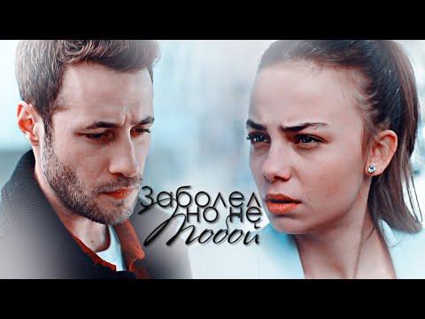 • Cenk & Ceren [+Cemre] || Заболел, но не тобой || Zalim İstanbul