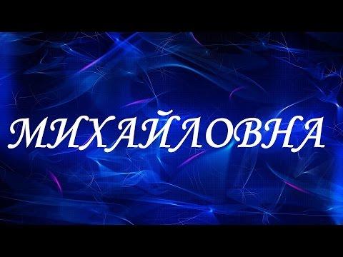 Значение отчества Михайловна. Женские отчества и их значения