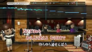 任天堂 Wii Uソフト Wii カラオケ U 流れる雲を追いかけて サザンオール...