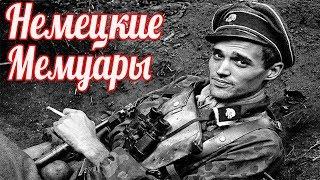 """После войны мы встретились с этим русским и я спросил: Почему ты меня тогда не убил?"""" Хуго Цайслер"""