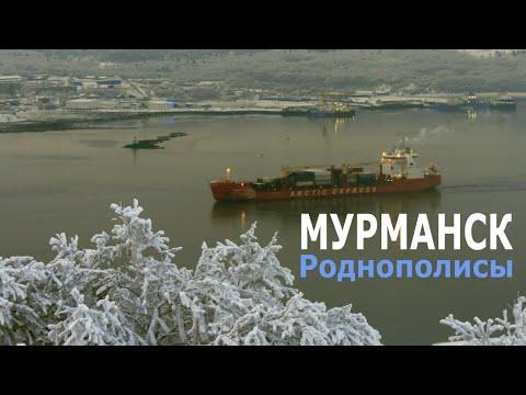 МУРМАНСК - Роднополисы | Клип Julia Random