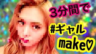【顔面崩壊】3分メイクチャレンジ!3 Minute Full Face Makeup Challenge!
