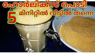 വെറും 5 മിനിറ്റിൽ ഹോർലിക്സ് പൊടി വീട്ടിൽ ഉണ്ടാക്കാം | how to make home made horlicks powder