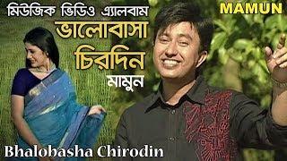 Music Video Album 'Bhalobasha Chirodin' By Mamun ভালোবাসা চিরদিন - মিউজিক ভিডিও এ্যালবাম - মামুন