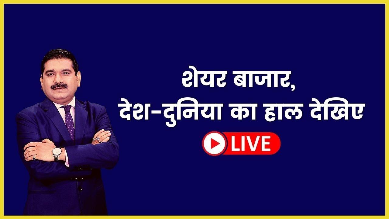 Zee Business LIVE TV | Hindi Business News | Stock Market Updates | Share Bazaar | March 10, 2021