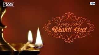 Suresh Wadkar Marathi Songs | Bhakti Geet by Suresh Wadkar - Marathi Devotional Songs