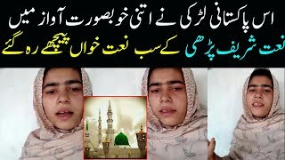 Beautiful Naat Sharif In Panjabi Sweet and amazing voice Of pakistani girl Naat singing  Talent