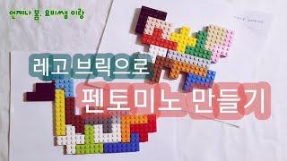 (온라인학습)레고브릭으로 펜토미노 만들기, 펜토미노퍼즐…