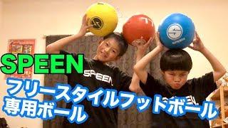 【レビュー】フリースタイルフットボール専用ボール【SPEEN】