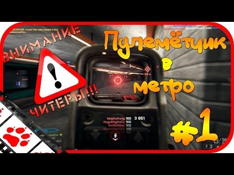 Видео Игры метро онлайн бесплатно симулятор